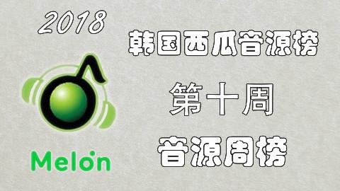 【本周最好听】2018年Melon音源榜周榜第十周