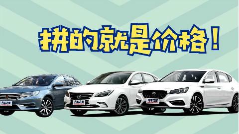 《大叔据说》中国品牌热销轿车盘点