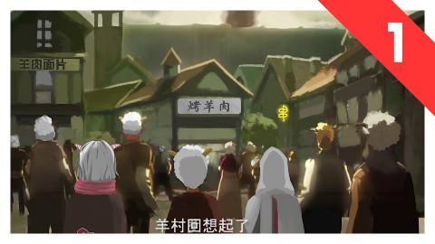 【学动画三年】如果用日漫的方式打开喜羊羊.第1季第1集