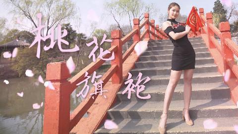 【媛子小阿姨】❀桃花旗袍❀只羡鸳鸯不羡桃花仙