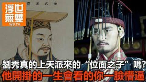 刘秀真的是上天派来的位面之子吗,他开挂的一生让人惊奇