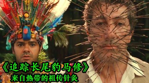【森崎电影院】来自热带雨林的祖传针灸《追踪长尾豹马修》补档