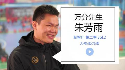 【刺客厅S2E2】当朱芳雨接受我们的采访时,都聊了些什么?