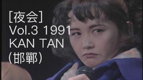 中岛美雪 [夜会] Vol.3 1991 KAN TAN(邯鄲)