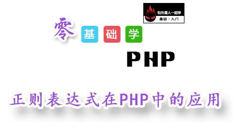 【零基础学PHP】正则表达式在PHP中的应用