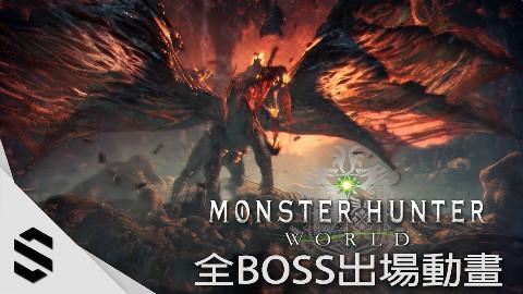 【怪物猎人:世界】全BOSS出场动画 - PS4 Pro高流畅60FPS版本