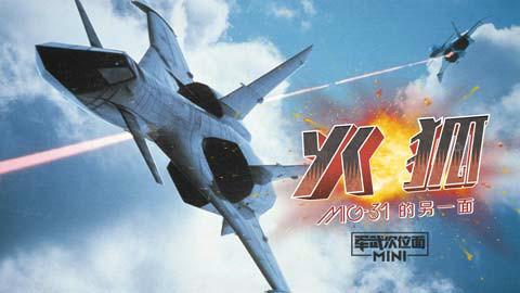 【军武MINI】82:火狐 米格31的另一面