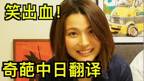 笑出血!奇葩的中日翻译,最后一个直接成仙『kei和marin』