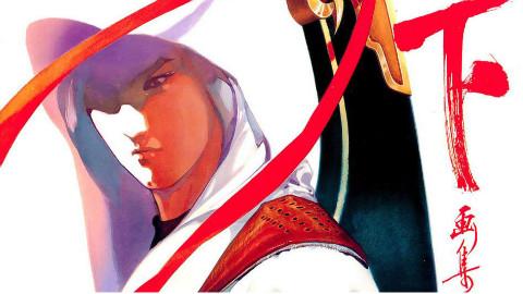 【清风】风云2第一期 剑圣战书