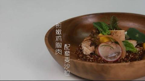 藜麦沙拉搭嫩煎鸡胸肉