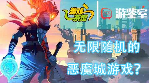【游鉴室】一款玩家摔着手柄却好评如潮的游戏-死亡细胞