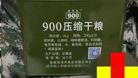 900压缩干粮试吃