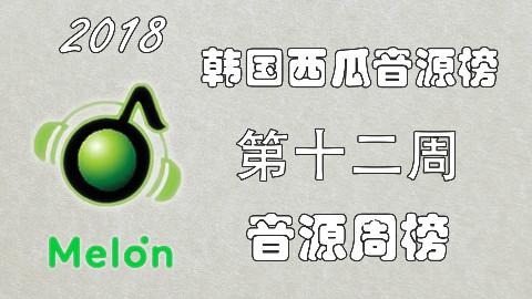 【本周最好听】2018年Melon音源榜周榜第十二周