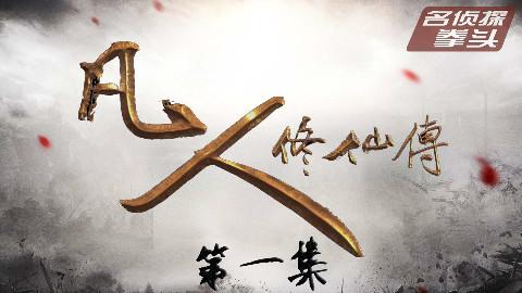 【拳头说书】8分钟看完《凡人修仙传》(第一集),天道酬勤,勤能补拙。