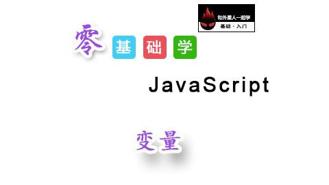 【零基础学JavaScript】变量