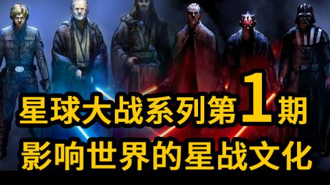 大聪看电影:星球大战系列第一期——星战文化