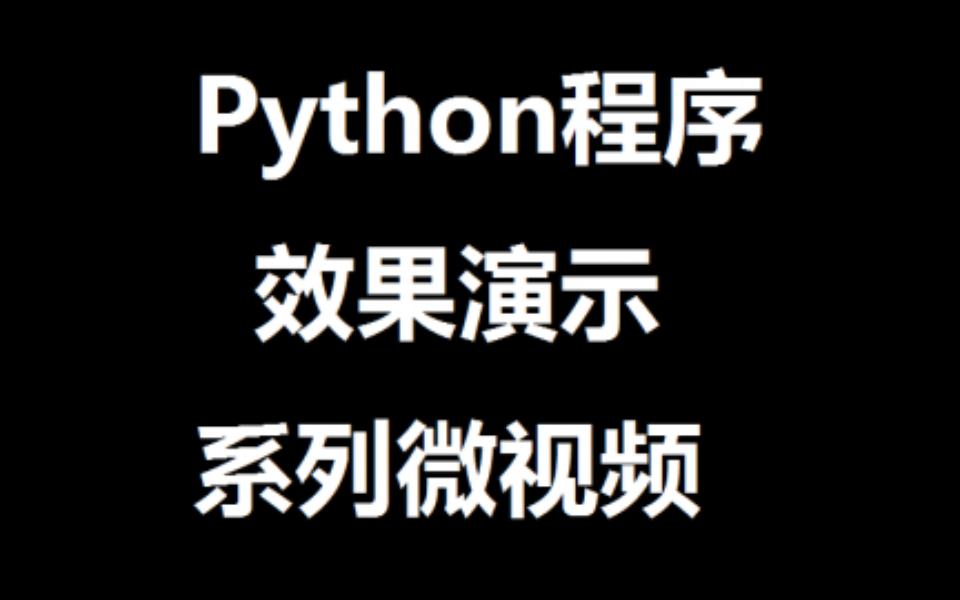 3行python代码采集各类股市数据,并保存到excel