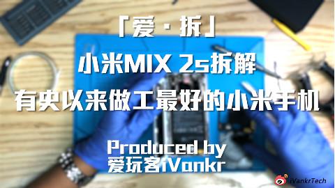 「爱·拆」小米MIX 2s拆解:有史以来做工最好的小米手机