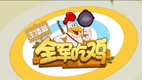 【全军吃鸡】第2期:洞主诠释人型描边 敖厂长怒秀咏春拳