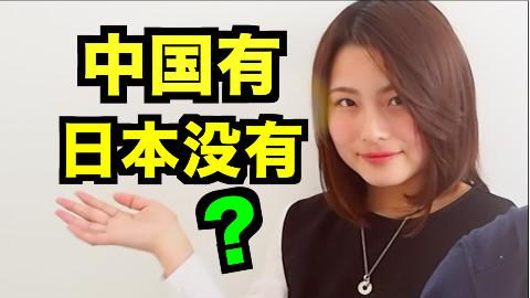 什么是中国有,而日本确没有的呢?日本小姐姐来中国后发现!『kei和marin』