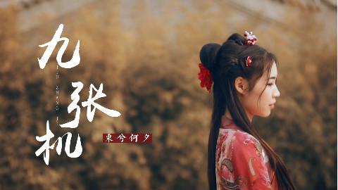 【东夕】九张机(玄觞)✿原创编舞