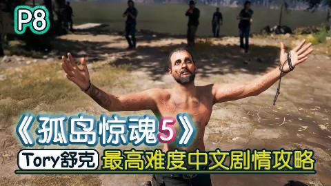舒克《孤岛惊魂5》最高难度中文剧情攻略08一切的源头(完)