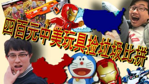 400元中美玩具捡垃圾下集【垃圾佬的微笑】