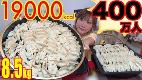 【大胃王木下】400个煎饺,8.5KG!!庆祝突破400万人订阅~!【中字】