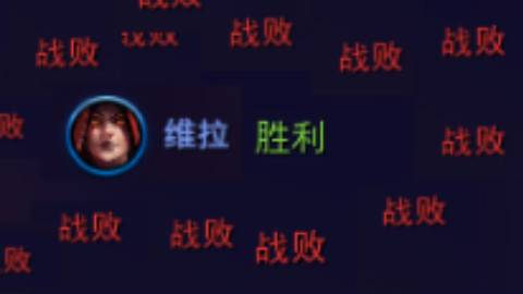 【风暴英雄】亡者卫城英雄级,路人局维拉