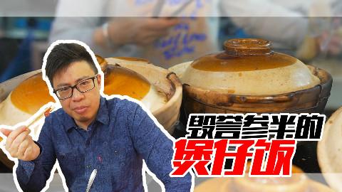 【品城记】探店︱饱受争议的煲仔饭餐厅,有人说它是广州第一,有人说它极其难吃!