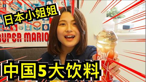 日本小姐姐萌力挑战中国5大奇葩口味饮料,最后一瓶简直..『kei和marin