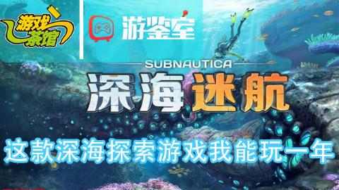 【游鉴室】一款可以玩一年的深海探索游戏-深海迷航