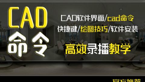 CAD教学视频-第二节cad2014界面介绍