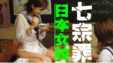 【七宗罪】日本女校最奇葩7条校规:内裤颜色也要管!不能长得太黑!