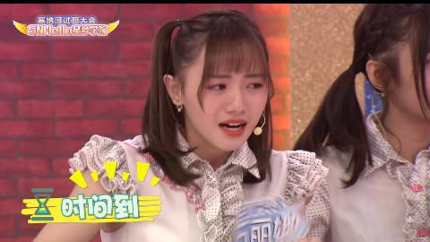 SNHello星梦学院 第二季 第3期:SNH48美少女塞纳河试胆大会