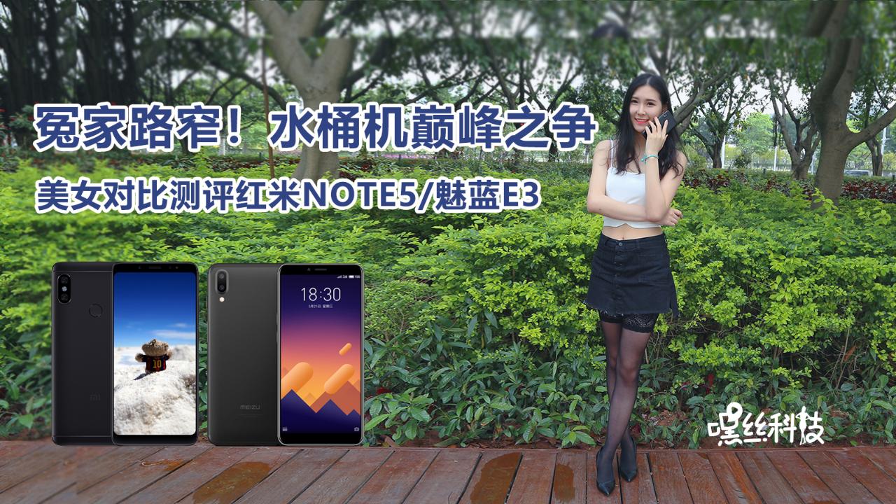 冤家路窄!水桶机巅峰之争,美女对比测评红米Note5/魅蓝E3