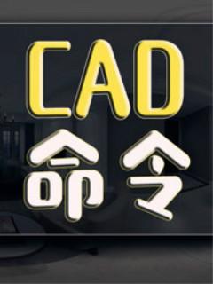 CAD基础教程