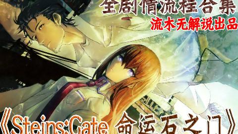 【流木】《命运石之门》第四章【梦幻美丽的恒定状态】(Steins;Gate/galgame)