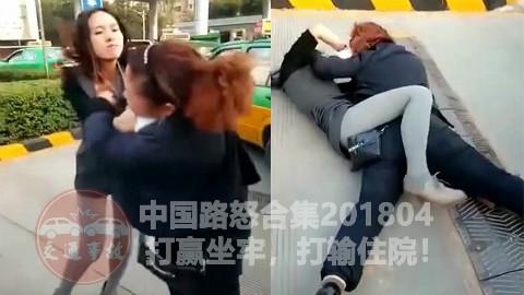 中国路怒合集201804:打赢坐牢,打输住院!