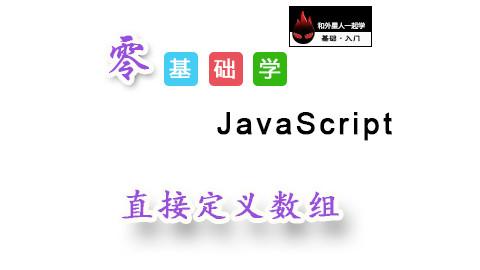【零基础学JavaScript】直接定义数组