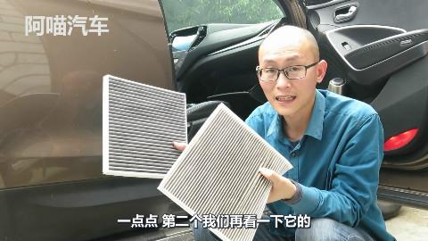 4S店140元的空调滤芯与10块钱包邮比较,看完后有没有感觉被坑了