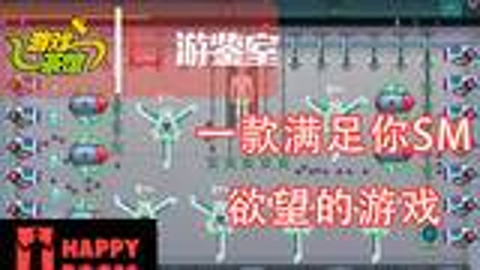 【游鉴室】一款4399风的小游戏如何TapTap 9.3分好评?-Happy Room
