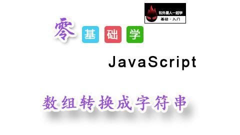 【零基础学JavaScript】数组转换成字符串