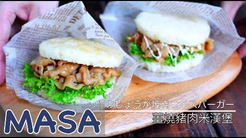 姜烧猪肉米汉堡【MASAの料理ABC】