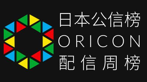 日本公信榜Oricon配信周榜 (2018/04/23付)[第18期]