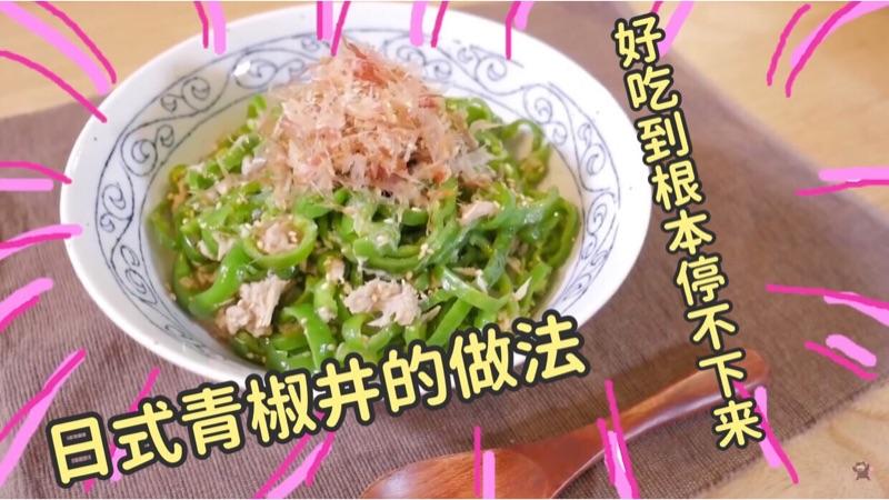 日本超级好吃的青椒井  吃一口根本停不下来!