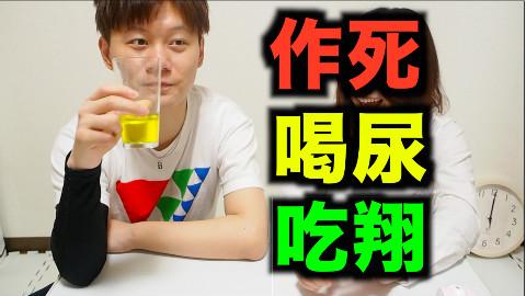 岛国最强脑洞视频,喝尿吃翔『kei和marin』
