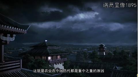 【诸葛品历史】中国为什么没有千年帝国,这个细节深刻影响了国运