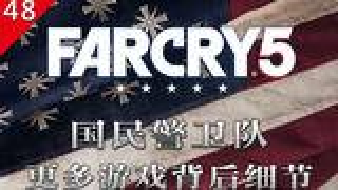【不止游戏】孤岛惊魂5 国民警卫队 游戏更多的细节背景