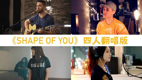 《Shape Of You》四人翻唱版,了解一下!